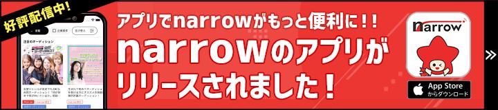 narrowでアプリがリリースされました!