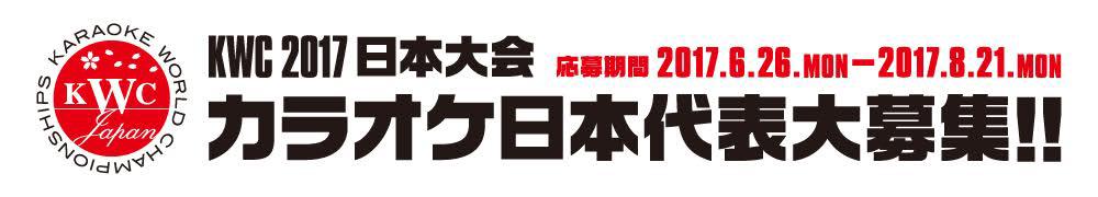 カラオケ日本代表大募集!