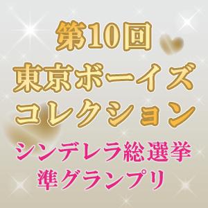 第10回東京ボーイズコレクションシンデレラ総選挙準グランプリ