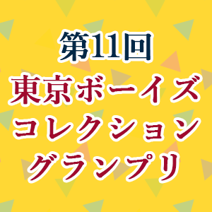 第11回東京ボーイズコレクショングランプリ