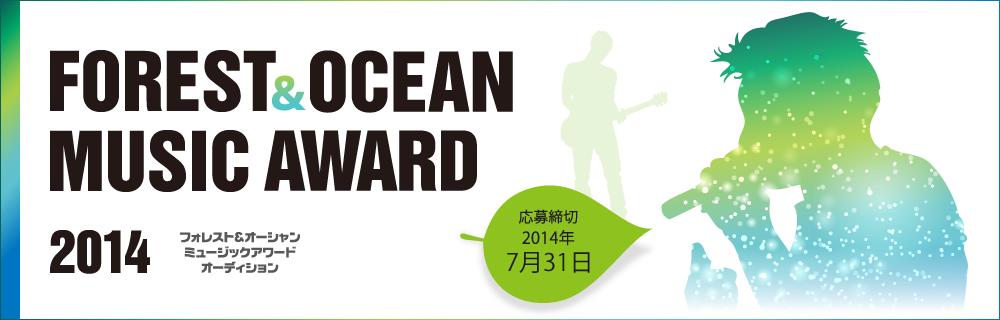 FOREST&OCEAN MUSIC AWARD 2014オーディション
