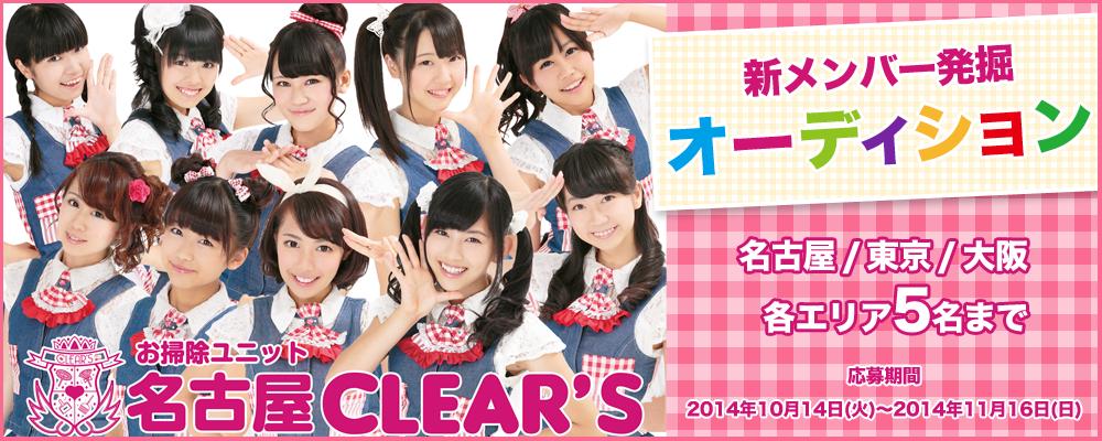 お掃除ユニット「名古屋CLEAR'S」新メンバー発掘オーディション