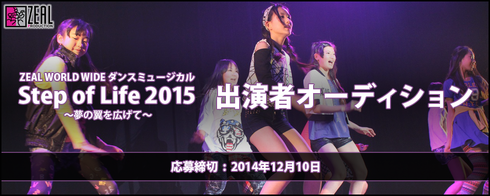 ZEAL WORLD WIDE ダンスミュージカル「Step of Life 2015~夢の翼を広げて~」出演者オーディション