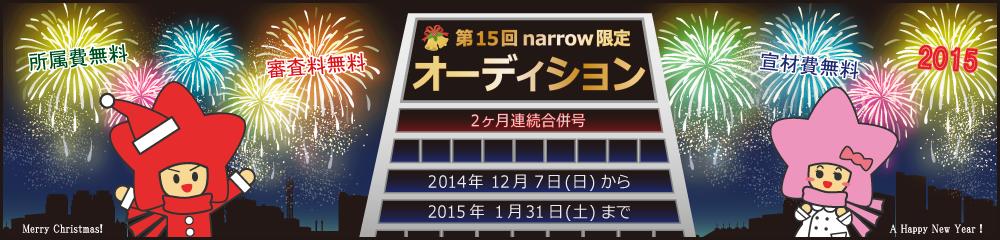 ユニバーサルミュージック ジャパンが毎月必ず1組以上のnarrowユーザーと面接!narrow選抜オーディション