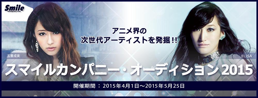<アニメ限定!>スマイルカンパニー・オーディション2015