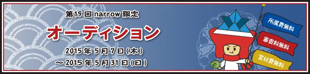 【大量募集!】ドラマ・映画・CM・PV・読者モデル&エキストラ出演者募集!!