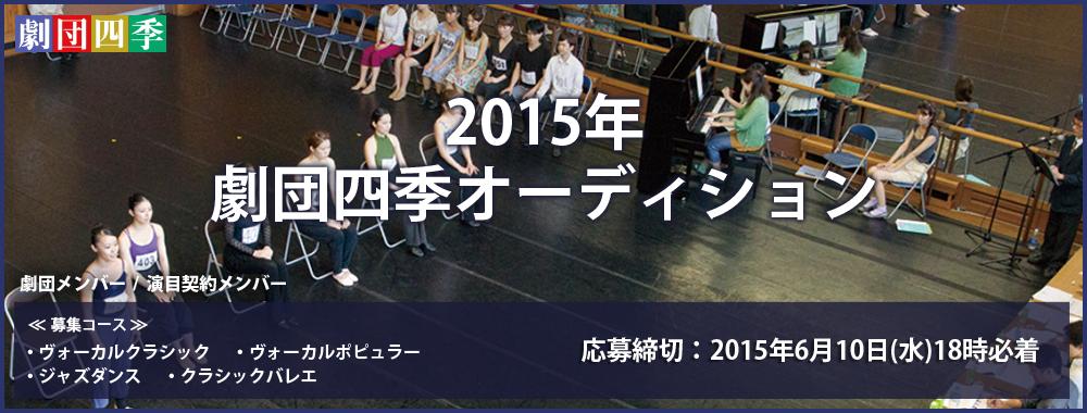 2015年 劇団四季オーディション