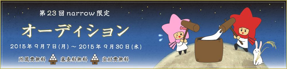 フォスター女優・俳優の卵発掘オーディション