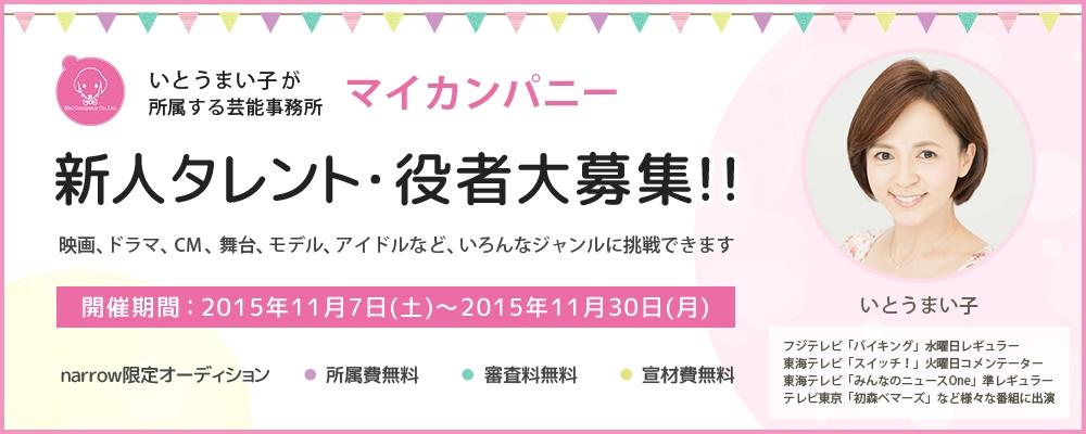 【マイカンパニー】新人タレント・役者大募集!!