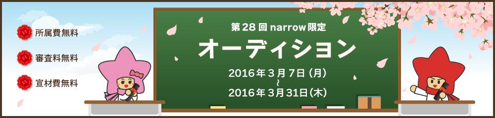アールズモーションジャパン新人発掘オーディション