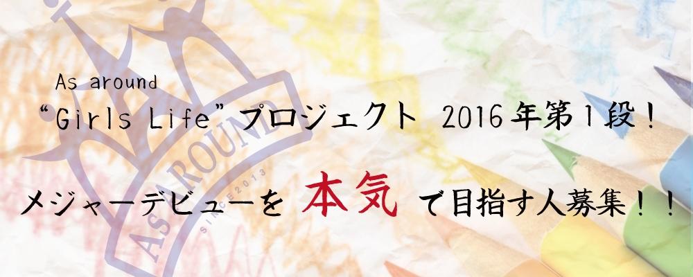 エースアラウンド2016年オーディション第1弾!メジャーデビューを目指す本格的正統派女性ユニットメンバー募集
