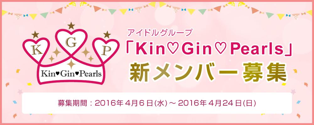 アイドルグループ「Kin♡Gin♡Pearls」新メンバー募集