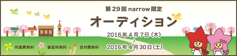 ユニバーサルミュージック ジャパンが毎月必ず1組以上のnarrowユーザーと面接!narrow限定オーディション