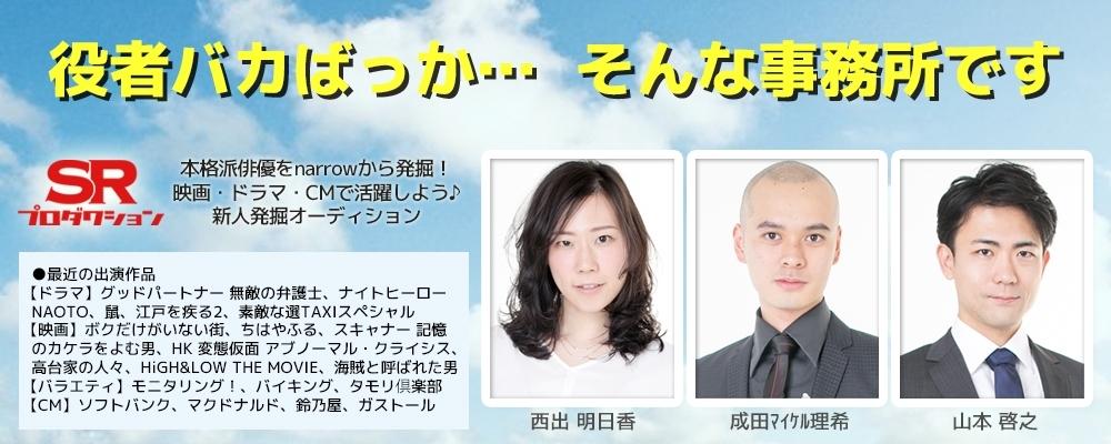 【第二弾】本格派俳優を発掘!映画・ドラマ・CMで活躍しよう♪