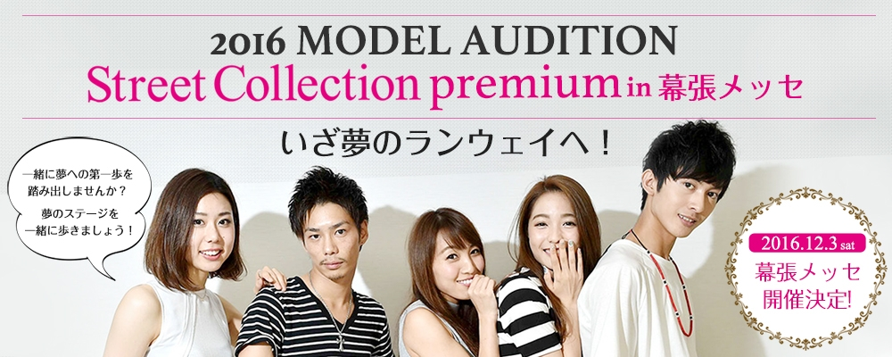 Street Collection Premium in幕張メッセ2016