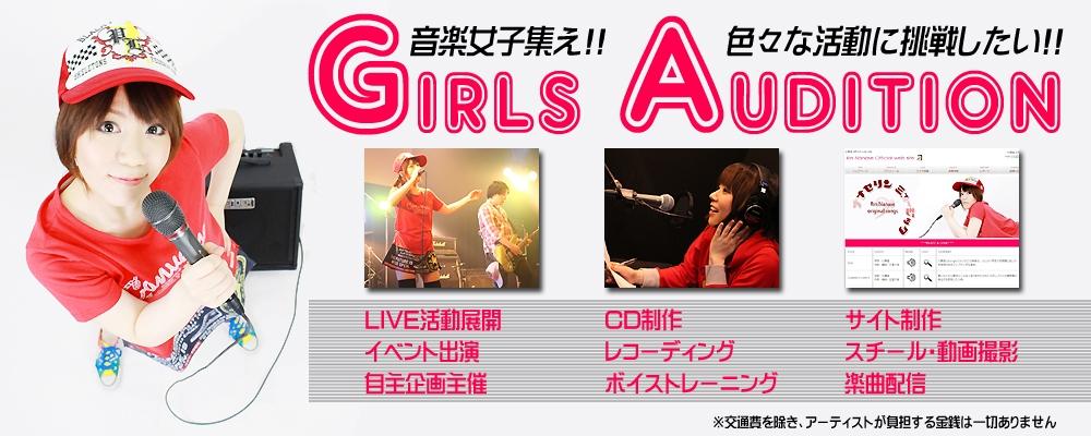 Girls Audition 音楽女子集え!!