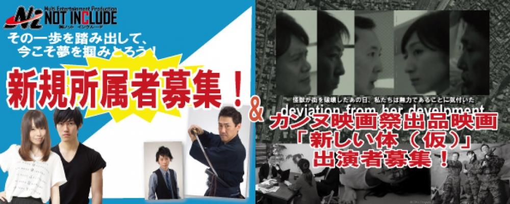 新規所属者募集!&カンヌ映画祭出品『新しい体(仮)』出演者募集!