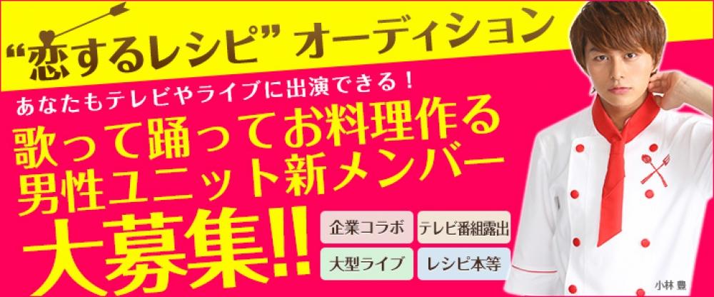 テレビ朝日ミュージック主催!「恋するレシピ」オーディション