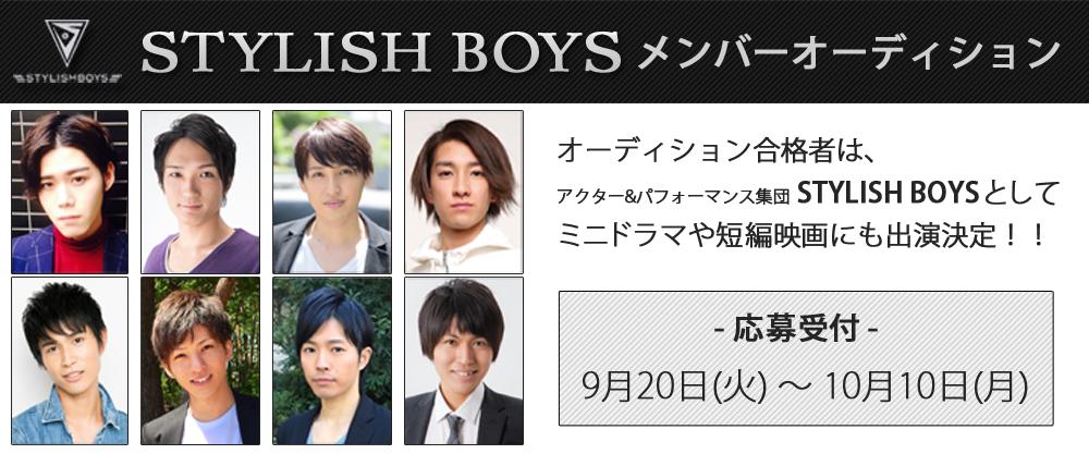 【narrowから上位3名が決勝進出確約!!】 アクター&パフォーマー集団「STYLISH BOYS」メンバーオーディション