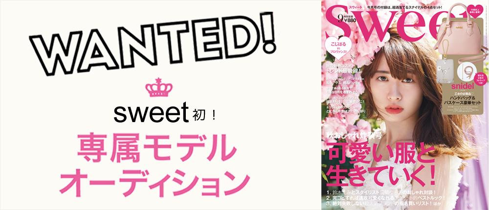 「sweet」初の専属モデルオーディション!