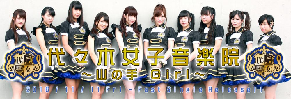 【センター候補募集】代々木女子音楽院~山の手Girl~追加オーディション