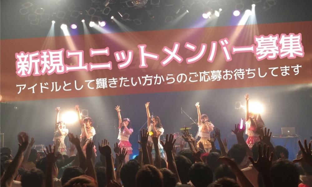 新規アイドルグループのユニットメンバー募集オーディション!