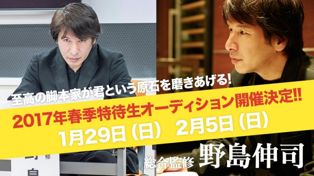 【限定50名】ポーラスター東京アカデミー 2017年春季特待生オーディション