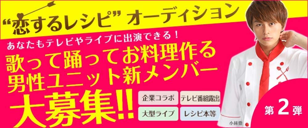 【第2弾】テレビ朝日ミュージック主催!「恋するレシピ」オーディション