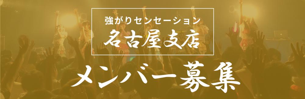 名古屋からメジャーを目指す!強がりセンセーション名古屋支店メンバー募集