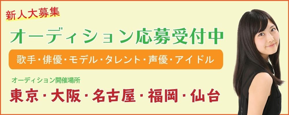 シルキスエンターテインメント全国5都市年齢性別不問の新人オーディション!