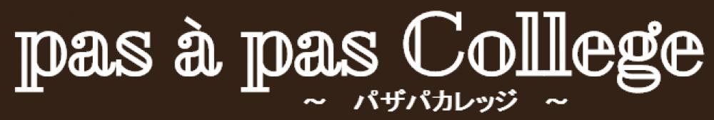 【女優俳優歌手ダンサー】パザパカレッジ入所オーディション!オフィス彩&オフィスkinaco所属可能性あり!
