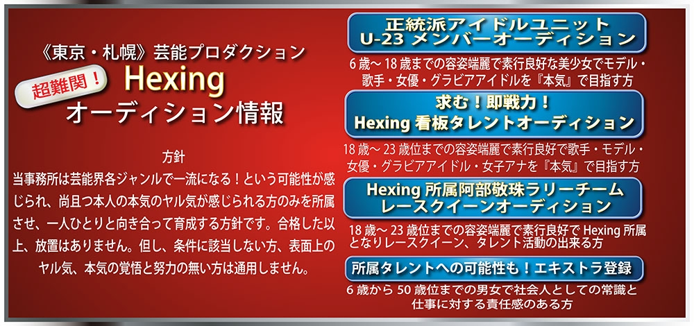 【Hexing札幌支社】看板タレント、モデル、レースクイーン、正統派アイドル、女子アナ、アスリートタレント、エキストラ大募集!
