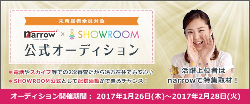 【未所属者全員対象】narrow×SHOWROOM 公式オーディション!