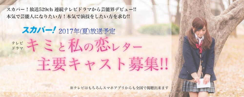連続テレビドラマ「キミと私の恋レター」主要キャスト募集!! すべて役付き、セリフ付きです!