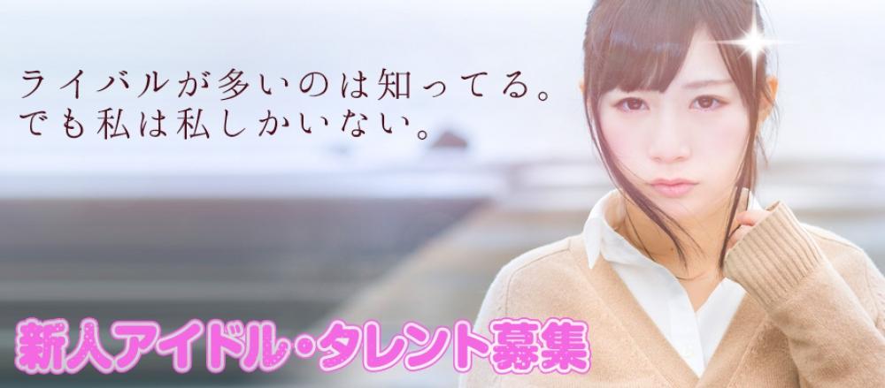 関西から東京・海外進出を目指す新人アイドル・タレント・アーティスト募集