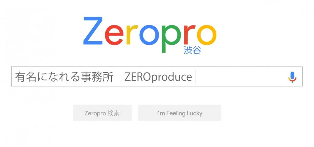 「芸能事務所の当たり前」を覆す3つの方法! ZEROproduceの新規所属者募集!