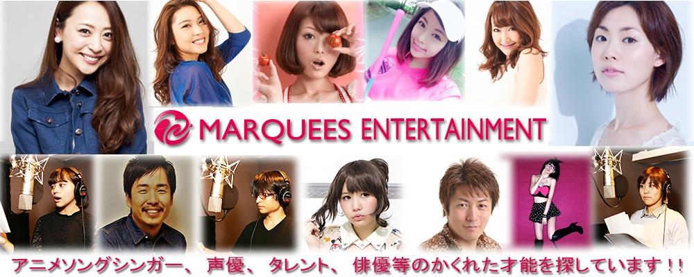 アニメソングシンガー、声優、タレント、俳優等の募集オーディション!!