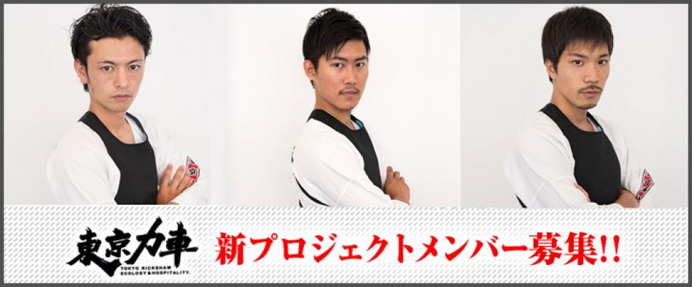 """narrow×東京力車 TokyoRickshaw""新プロジェクトメンバー募集!7月フランス・パリで開催される""JapanExpo""出演も決定!"