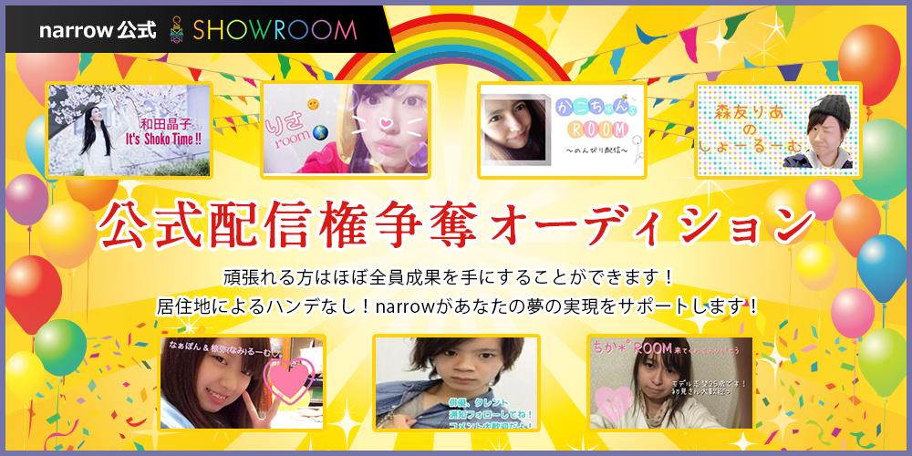 【若干名追加募集】narrow×SHOWROOM 公式配信権争奪オーディション