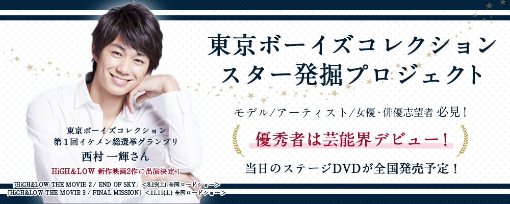 東京ボーイズコレクションスター発掘プロジェクト~優秀者はCDデビューや俳優/女優デビュー!