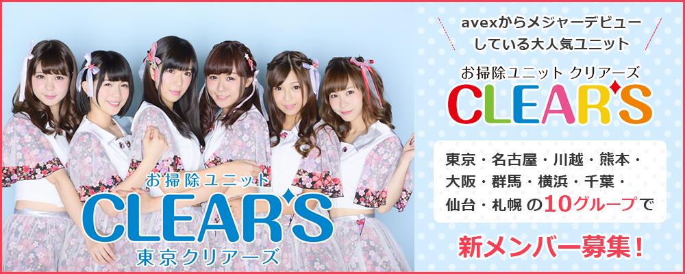 【全国対象】avexからメジャーデビューしている『CLEAR'S』が日本全国の支部にて新メンバー募集!
