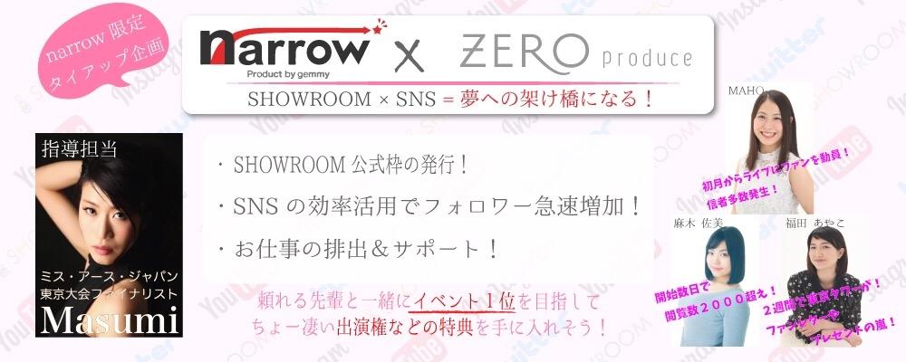 narrow×ZEROproduceタイアップ企画!新規候補生募集!