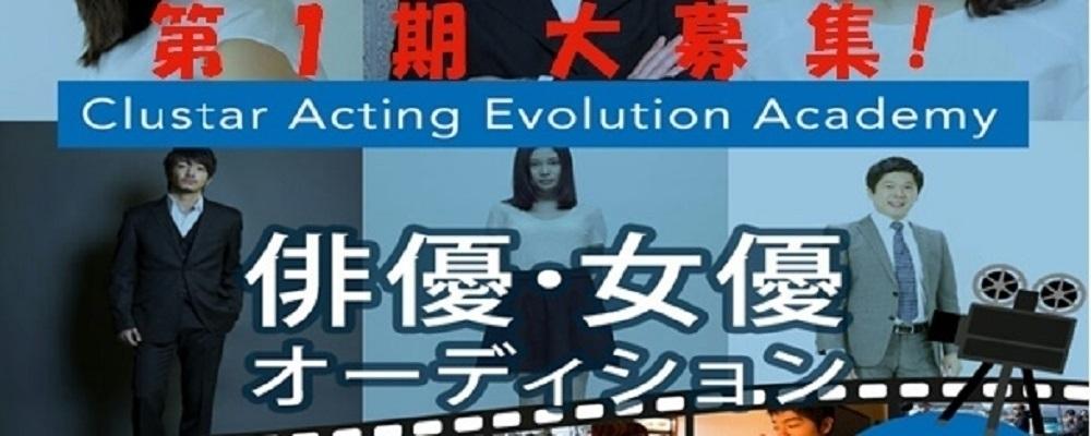 株式会社クラスター新人発掘オーディション 画像