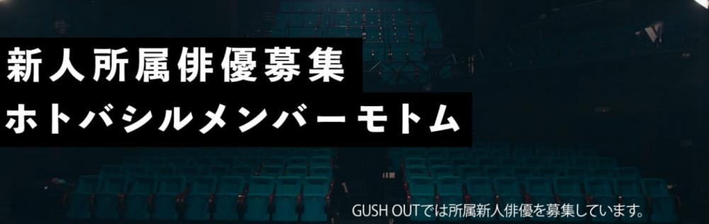 2017年1月新設「GUSH OUT」所属新人女優俳優募集!若手部門の看板となる18~30歳の方!