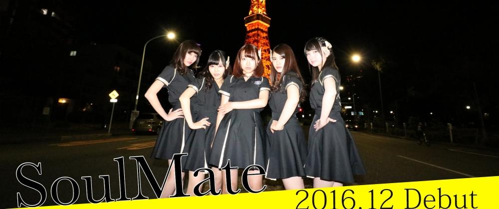 「【子供】<【SoulMate】<【大人】」大人の女性へ進化していくアイドルユニット2期生募集!