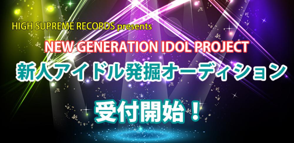 ハイスプレイムレコード新人アイドルオーディション!音楽レーベルのバックアップでデビューできるチャンス!