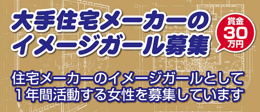 大手住宅メーカーのイメージガール募集!!