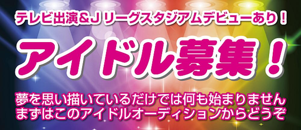 Jリーグ加盟チームスタジアムデビュー!アイドル/タレント募集!バラエティや連続ドラマ出演機会もあり!
