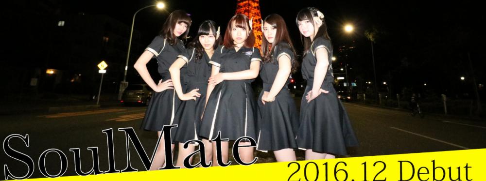美人時計コラボアイドルPJ「【子供】<【SoulMate】<【大人】」大人の女性へ進化していくアイドルユニット2期生募集!