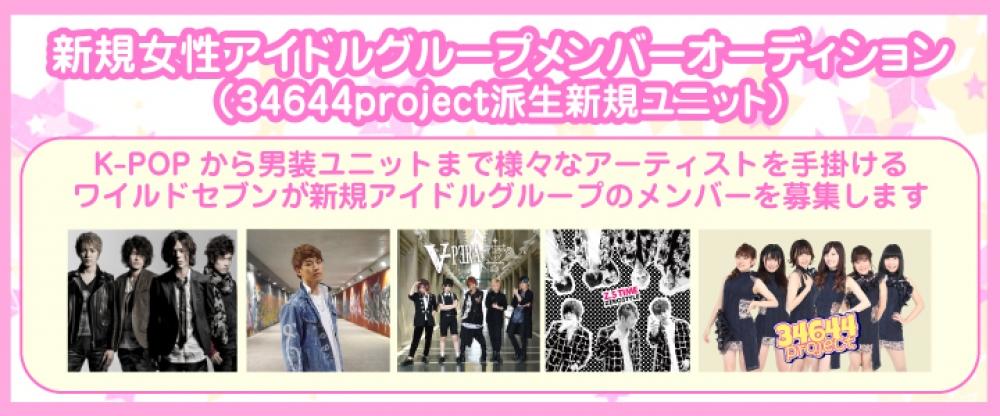 新規女性アイドルグループメンバーオーディション (34644project派生新規ユニット)